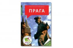 Průvodce Praha rusky (Русский)